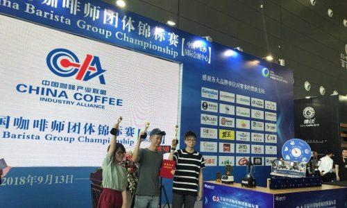 CFCE - Concurso de Barista